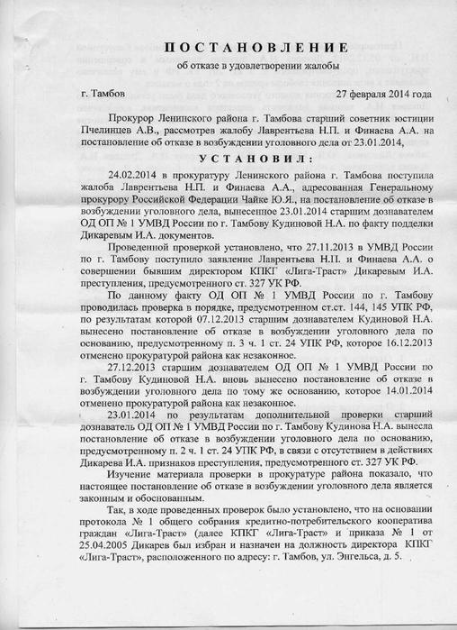 1. Ответ Пчелинцева от 27.02.2014 г. об отказе не признать договоры Д с Д  (508x700, 249Kb)