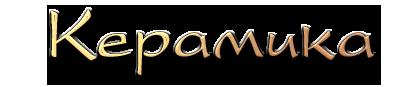 aramat_0N23 (414x87, 30Kb)