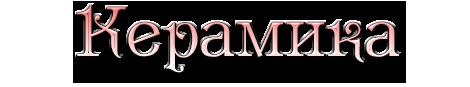 aramat_0N67 (470x87, 37Kb)