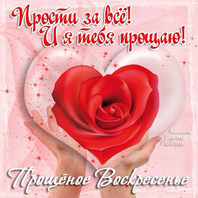 3925311_proshenoe_voskresene_1_ (640x640, 108Kb)