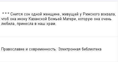 mail_97621816_-_-_---Snitsa-son-odnoj-zensine-zivusej-u-Rizskogo-vokzala-ctob-ona-ikonu-Kazanskoj-Bozej-Materi-kotoruue-ona-ocen-luebila-prinesla-v-nas-hram. (400x209, 6Kb)