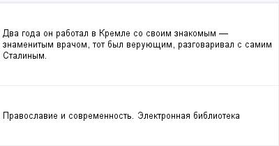 mail_97623027_Dva-goda-on-rabotal-v-Kremle-so-svoim-znakomym----znamenitym-vracom-tot-byl-veruuesim-razgovarival-s-samim-Stalinym. (400x209, 5Kb)