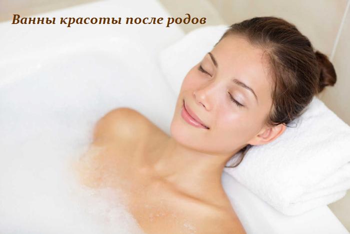 1455811194_Vannuy_krasotuy_posle_rodov (700x467, 217Kb)