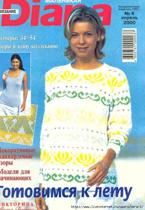 DIANA Маленькая  2000-04 Вязание_1 (483x700, 309Kb)