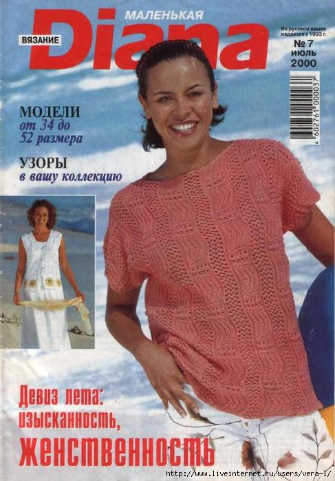DIANA Маленькая  2000-07 Вязание_32 (487x700, 289Kb)