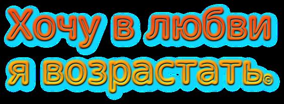 4068804_cooltext171476762537164_1_ (565x207, 137Kb)