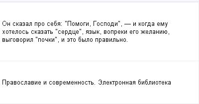 mail_97644041_On-skazal-pro-seba_-_Pomogi-Gospodi_----i-kogda-emu-hotelos-skazat-_serdce_-azyk-vopreki-ego-zelaniue-vygovoril-_pocki_-i-eto-bylo-pravilno. (400x209, 5Kb)