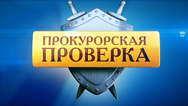 Prok_proverka (640x360, 47Kb)