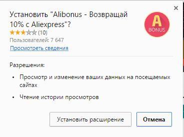 Скачать приложение алибонус