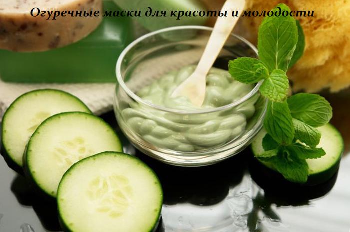 1458044850_Ogurechnuye_maski_dlya_krasotuy_i_molodosti (700x464, 422Kb)