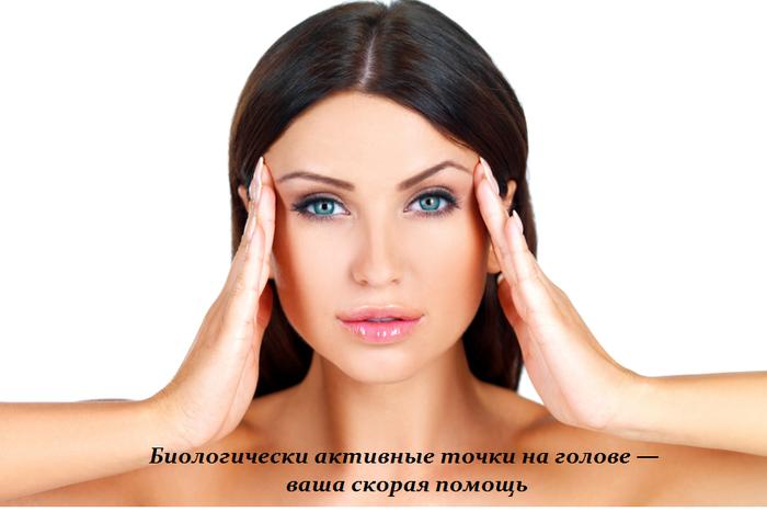 1458045385_Biologicheski_aktivnuye_tochki_na_golove__vasha_skoraya_pomosch_ (700x467, 268Kb)