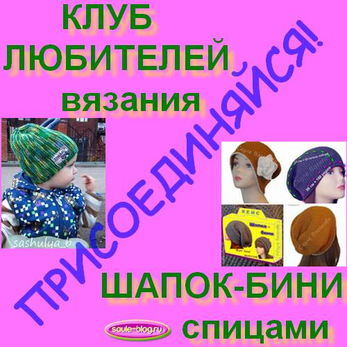 5156954_vjazanieshapokbini (500x500, 45Kb)