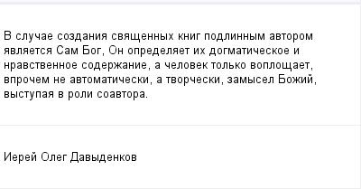 mail_97649237_V-slucae-sozdania-svasennyh-knig-podlinnym-avtorom-avlaetsa-Sam-Bog-On-opredelaet-ih-dogmaticeskoe-i-nravstvennoe-soderzanie-a-celovek-tolko-voplosaet-vprocem-ne-avtomaticeski-a-tvorces (400x209, 6Kb)