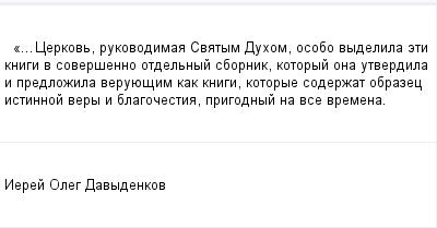 mail_97649843_...Cerkov-rukovodimaa-Svatym-Duhom-osobo-vydelila-eti-knigi-v-soversenno-otdelnyj-sbornik-kotoryj-ona-utverdila-i-predlozila-veruuesim-kak-knigi-kotorye-soderzat-obrazec-istinnoj-very-i- (400x209, 6Kb)