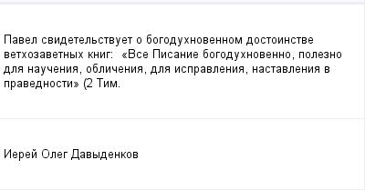 mail_97650104_Pavel-svidetelstvuet-o-bogoduhnovennom-dostoinstve-vethozavetnyh-knig_------_Vse-Pisanie-bogoduhnovenno-polezno-dla-naucenia-oblicenia-dla-ispravlenia-nastavlenia-v-pravednosti_----2-Ti (400x209, 5Kb)