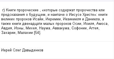 mail_97650936_g-Knigi-proroceskie-_kotorye-soderzat-prorocestva-ili-predskazania-o-budusem-i-naipace-o-Iisuse-Hriste_-knigi-velikih-prorokov-Isaji-Ieremii-Iezikiila-i-Daniila-a-takze-knigi-dvenadcat (400x209, 8Kb)