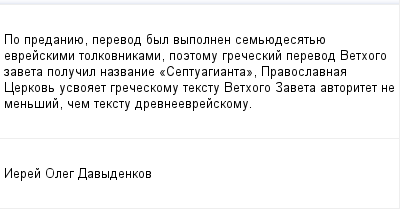 mail_97650974_Po-predaniue-perevod-byl-vypolnen-semuedesatue-evrejskimi-tolkovnikami-poetomu-greceskij-perevod-Vethogo-zaveta-polucil-nazvanie-_Septuagianta_-Pravoslavnaa-Cerkov-usvoaet-greceskomu-te (400x209, 7Kb)