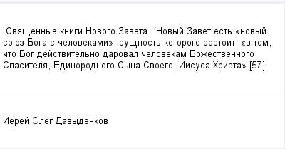 mail_97651007_Svasennye-knigi-Novogo-Zaveta-------Novyj-Zavet-est-_novyj-souez-Boga-s-celovekami_-susnost-kotorogo-sostoit------_v-tom-cto-Bog-dejstvitelno-daroval-celovekam-Bozestvennogo-Spasitela-E (400x209, 6Kb)