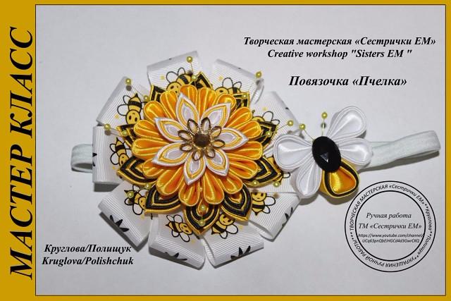 пчелка (640x427, 260Kb)