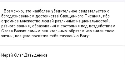 mail_97652875_Vozmozno-eto-naibolee-ubeditelnoe-svidetelstvo-o-bogoduhnovennom-dostoinstve-Svasennogo-Pisania-ibo-ogromnoe-mnozestvo-luedej-razlicnyh-nacionalnostej-raznogo-zvania-obrazovania-i-sosto (400x209, 8Kb)