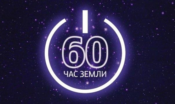 1458054331general_pages_i56450_saratov_primet_uchastie_v_ekologicheskoi_akcii_chas_zemli (604x360, 31Kb)