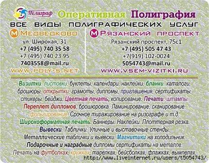 Полиграфия 8(495)5054743 (430x335, 165Kb)