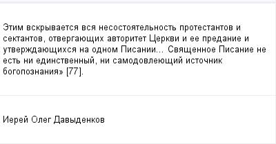 mail_97657058_Etim-vskryvaetsa-vsa-nesostoatelnost-protestantov-i-sektantov-otvergauesih-avtoritet-Cerkvi-i-ee-predanie-i-utverzdauesihsa-na-odnom-Pisanii...-Svasennoe-Pisanie-ne-est-ni-edinstvennyj-ni (400x209, 6Kb)