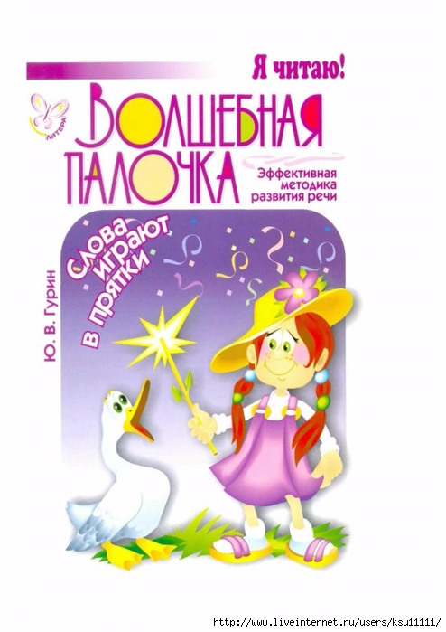 effektivnaya_metodika_razvitiya_rechi.page20 (494x700, 184Kb)