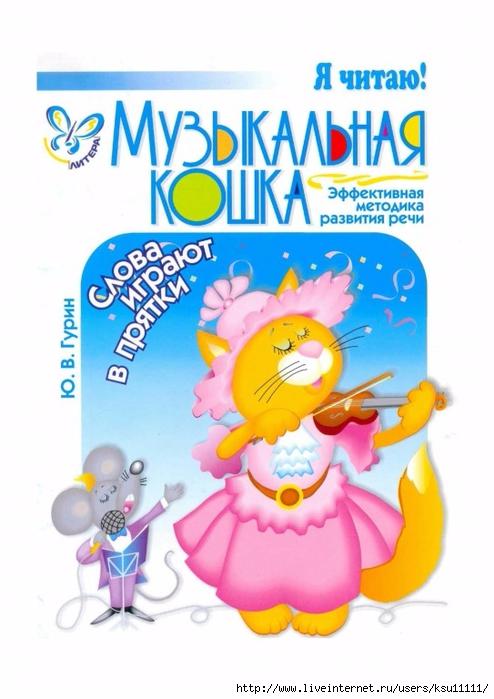 effektivnaya_metodika_razvitiya_rechi.page11 (494x700, 207Kb)