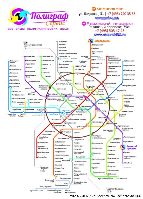 Схема метро Полиграф Сервис (501x700, 254Kb)
