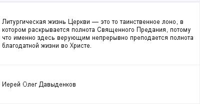 mail_97657793_Liturgiceskaa-zizn-Cerkvi----eto-to-tainstvennoe-lono-v-kotorom-raskryvaetsa-polnota-Svasennogo-Predania-potomu-cto-imenno-zdes-veruuesim-nepreryvno-prepodaetsa-polnota-blagodatnoj-zizni (400x209, 6Kb)