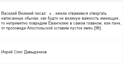 mail_97659048_Vasilij-Velikij-pisal_------_...ezeli-otvazimsa-otvergat-napisannye-obycai-kak-budto-ne-velikuue-vaznost-imeuesie-to-neprimetno-povredim-Evangeliue-v-samom-glavnom-ili-pace-ot-propovedi-A (400x209, 6Kb)