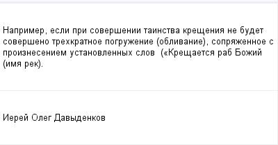 mail_97659115_Naprimer-esli-pri-soversenii-tainstva-kresenia-ne-budet-soverseno-trehkratnoe-pogruzenie-oblivanie-soprazennoe-s-proizneseniem-ustanovlennyh-slov-_Kresaetsa-rab-Bozij-ima-rek. (400x209, 6Kb)