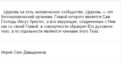 mail_97659262_Cerkov-ne-est-celoveceskoe-soobsestvo-Cerkov----eto-bogoceloveceskij-organizm-Glavoj-kotorogo-avlaetsa-Sam-Gospod-Iisus-Hristos-a-vse-veruuesie-soedinennye-s-Nim-kak-so-svoej-Glavoj-v-so (400x209, 7Kb)