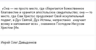 mail_97659295_Ona----ne-prosto-mesto-gde-sberegaetsa-bozestvennoe-blagovestie-i-hranitsa-apostolskoe-svidetelstvo_-ona----to-mesto-gde-Sam-Hristos-prodolzaet-Svoj-iskupitelnyj-podvig-a-Duh-Svatoj-Duh- (400x209, 7Kb)