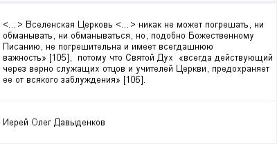 mail_97659363_..._-Vselenskaa-Cerkov-_..._-nikak-ne-mozet-pogresat-ni-obmanyvat-ni-obmanyvatsa-no-podobno-Bozestvennomu-Pisaniue-ne-pogresitelna-i-imeet-vsegdasnueue-vaznost_-_105_------potomu-cto-Svato (400x209, 8Kb)