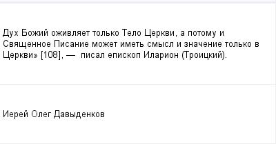 mail_97659442_Duh-Bozij-ozivlaet-tolko-Telo-Cerkvi-a-potomu-i-Svasennoe-Pisanie-mozet-imet-smysl-i-znacenie-tolko-v-Cerkvi_-_108_---------pisal-episkop-Ilarion-Troickij. (400x209, 5Kb)