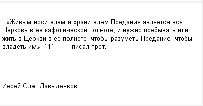 mail_97659779_Zivym-nositelem-i-hranitelem-Predania-avlaetsa-vsa-Cerkov-v-ee-kafoliceskoj-polnote-i-nuzno-prebyvat-ili-zit-v-Cerkvi-v-ee-polnote-ctoby-razumet-Predanie-ctoby-vladet-im_-_111_--------- (400x209, 6Kb)