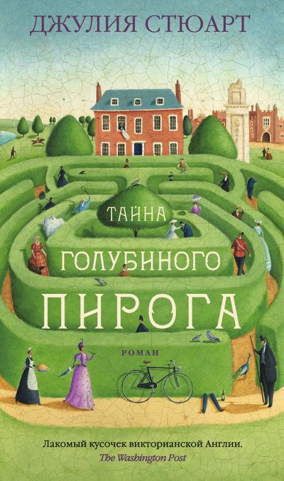 Dzhuliya_Styuart__Tajna_golubinogo_piroga (400x676, 143Kb)