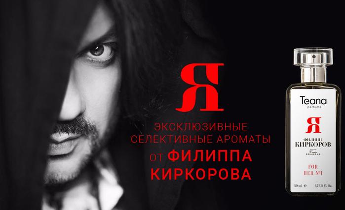 1242743_Teana_Kirkorov (700x427, 102Kb)