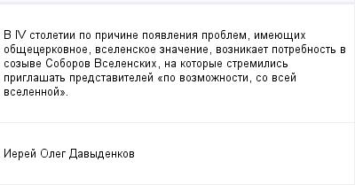 mail_97660729_V-IV-stoletii-po-pricine-poavlenia-problem-imeuesih-obsecerkovnoe-vselenskoe-znacenie-voznikaet-potrebnost-v-sozyve-Soborov-Vselenskih-na-kotorye-stremilis-priglasat-predstavitelej-_po- (400x209, 6Kb)