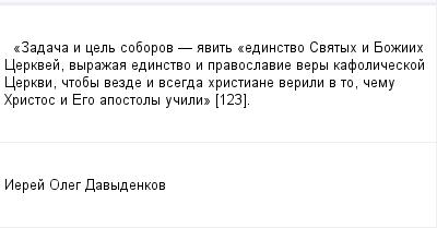 mail_97661710_Zadaca-i-cel-soborov----avit-_edinstvo-Svatyh-i-Boziih-Cerkvej-vyrazaa-edinstvo-i-pravoslavie-very-kafoliceskoj-Cerkvi-ctoby-vezde-i-vsegda-hristiane-verili-v-to-cemu-Hristos-i-Ego-apos (400x209, 6Kb)