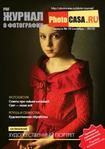 Превью 1412108473_1380405538_photocasamagazine-photocasa10 (198x281, 62Kb)