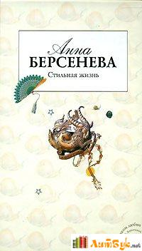 stilnaya-zhizn (200x352, 13Kb)