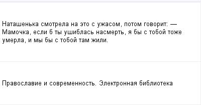 mail_97662975_Natasenka-smotrela-na-eto-s-uzasom-potom-govorit_------Mamocka-esli-b-ty-usiblas-nasmert-a-by-s-toboj-toze-umerla-i-my-by-s-toboj-tam-zili. (400x209, 5Kb)