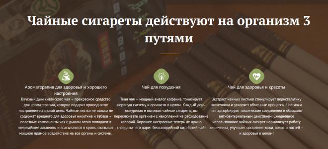 чайные сигареты для похудения/5051149_vv (660x300, 236Kb)