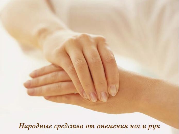 123906281_2749438_Narodnie_sredstva_ot_onemeniya_nog_i_ryk (695x522, 245Kb)