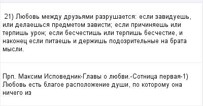 mail_97324713_21-Luebov-mezdu-druzami-razrusaetsa_-esli-zavidues-ili-delaessa-predmetom-zavisti_-esli-pricinaes-ili-terpis-uron_-esli-bescestis-ili-terpis-bescestie-i-nakonec-esli-pitaes-i-derzis-pod (400x209, 8Kb)