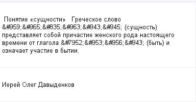 mail_97665250_Ponatie-_susnosti_-------Greceskoe-slovo-_959_965_835_963_943_945_-susnost-predstavlaet-soboj-pricastie-zenskogo-roda-nastoasego-vremeni-ot-glagola-_7952_953_956_943_- (400x209, 8Kb)