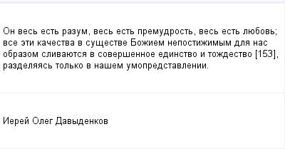 mail_97667310_On-ves-est-razum-ves-est-premudrost-ves-est-luebov_-vse-eti-kacestva-v-susestve-Boziem-nepostizimym-dla-nas-obrazom-slivauetsa-v-soversennoe-edinstvo-i-tozdestvo-_153_-razdelaas-tolko-v (400x209, 6Kb)